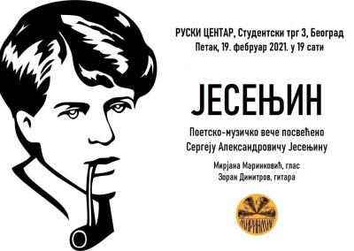 ЈЕСЕЊИН, плакат, Руски центар, 19.2.2021