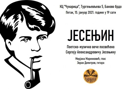 ЈЕСЕЊИН, плакат, 15.1.2021