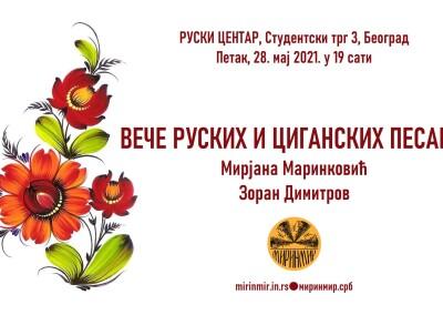 ВЕЧЕ РУСКИХ И ЦИГАНСКИХ ПЕСАМА, Руски центар, плакат, 28.5.2021
