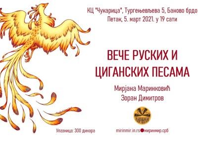 ВЕЧЕ РУСКИХ И ЦИГАНСКИХ ПЕСАМА, плакат, КЦ Чукарица, 5.3.2021