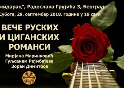 ВЕЧЕ РУСКИХ И ЦИГАНСКИХ РОМАНСИ, Божидарац, 29.9.2018