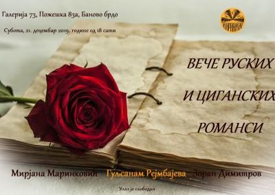 ВЕЧЕ РУСКИХ И ЦИГАНСКИХ РОМАНСИ, Галерија 73, 21.12.19