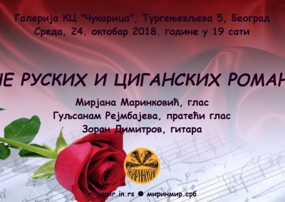 ВЕЧЕ РУСКИХ И ЦИГАНСКИХ РОМАНСИ, КЦ Чукарица, 24.10.2018