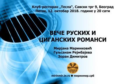 ВЕЧЕ РУСКИХ И ЦИГАНСКИХ РОМАНСИ, Тесла, 12.10.2018