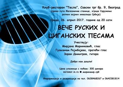 КЛУБ ТЕСЛА, плакат, 26.4.2017