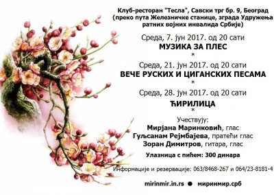 КЛУБ ТЕСЛА, флајер за јун 2017