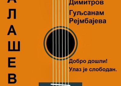 КЦ ЧУКАРИЦА, БАЛАШЕВИЋ ТРИБЈУТ, 5.4.2019.