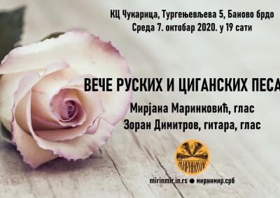 КЦ ЧУКАРИЦА, ВЕЧЕ РУСКИХ И ЦИГАНСКИХ ПЕСАМА, плакат, 7.10.2020