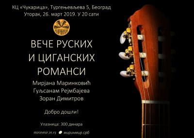 КЦ ЧУКАРИЦА, ВЕЧЕ РУСКИХ И ЦИГАНСКИХ, 26.3.19