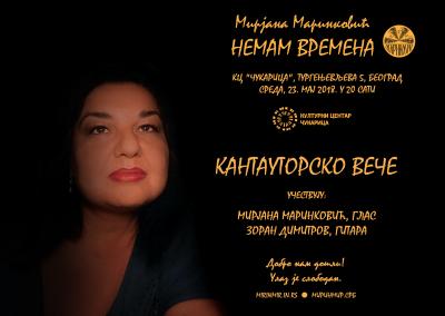 НЕМАМ ВРЕМЕНА, плакат КЦ Чукарица, 23.5.2018 - Copy
