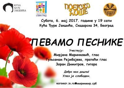 ПЕВАМО ПЕСНИКЕ, Ђурина кућа, 6.5.2017