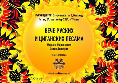 РУСКИ ЦЕНТАР, ВЕЧЕ РУСКИХ И ЦИГАНСКИХ ПЕСАМА, 24.9.2021