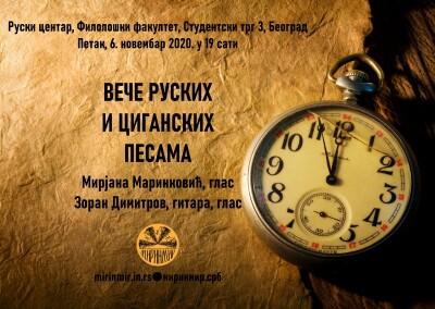 РУСКИ ЦЕНТАР, ВЕЧЕ РУСКИХ И ЦИГАНСКИХ ПЕСАМА, 6.11.2020, плакат