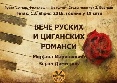 РУСКИ ЦЕНТАР 2, 13.4.2018 - Copy