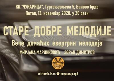 СТАРЕ ДОБРЕ МЕЛОДИЈЕ, КЦ Чукарица, 13.11.2020, плакат