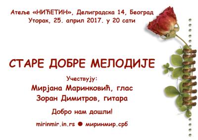 СТАРЕ ДОБРЕ МЕЛОДИЈЕ, плакат и флајер, 25.4.2017