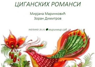 ТЕСЛА, Вече руских и циганских, 1.3.19