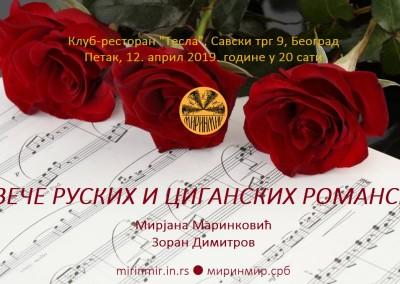 Тесла, Вече руских и циганских, 12.4.2019