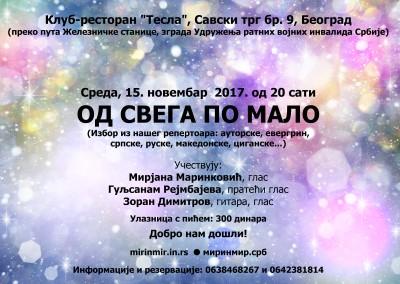 Тесла, плакат, 15.11.17