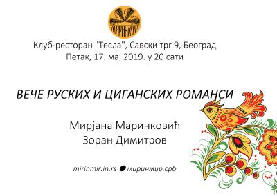 Тесла, плакат, 17.5.19