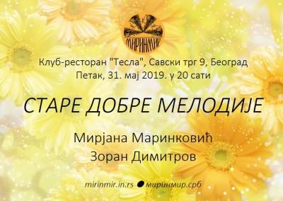 Тесла, плакат, 31.5.19