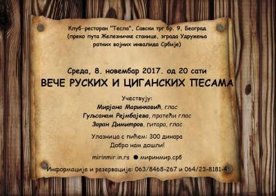 тесла, 8.11.17 - Copy