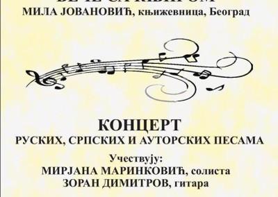 Književno muzičko veče