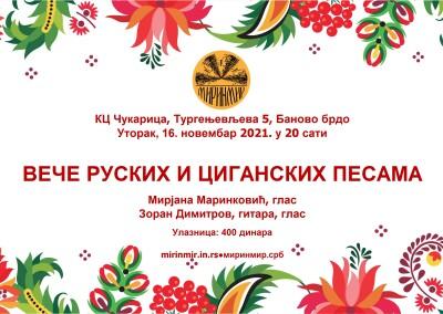 ВЕЧЕ РУСКИХ И ЦИГАНСКИХ ПЕСАМА, КЦ Чукарица, плакат, 16.11.2021