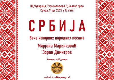 СРБИЈА, КЦ Чукарица, плакат, 9.6.2021